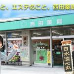北海道旭川市西田薬局身体のことエステのこと西田薬局にお任せ!