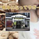 山形県新庄市矢口薬局|不妊子宝相談